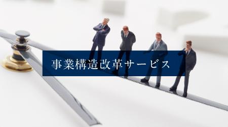 事業構造改革サービス