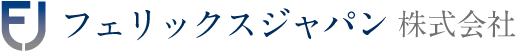フェリックスジャパン