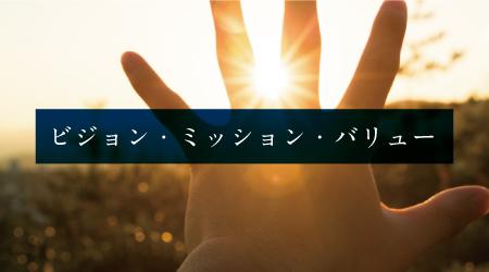 ビジョン・ミッション・バリュー