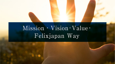 Mission・Vision・Value・Felixjapan Way